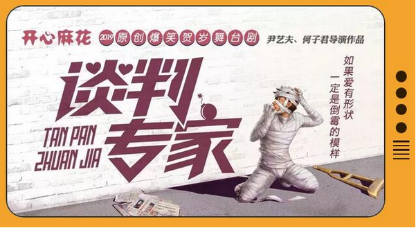 2019开心麻花舞台剧《谈判专家》广州站怎么样?门票是多少?