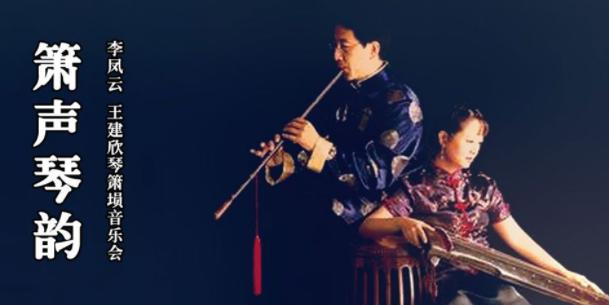 李凤云王建欣琴箫埙音乐会北京站