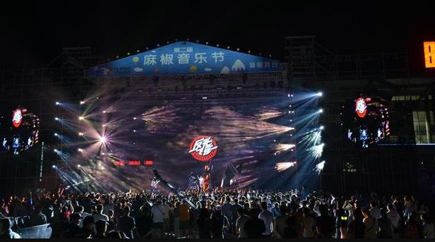 2020年的麻椒音乐节