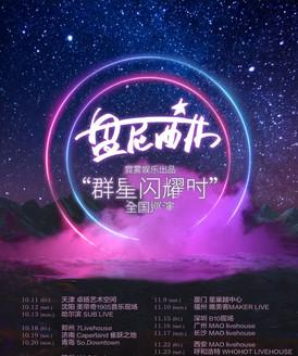 <群星闪耀时> | 2019盘尼西林乐队巡演 重庆站