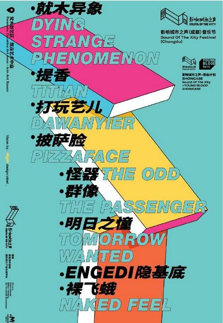 2019影响城市之声音乐节成都站