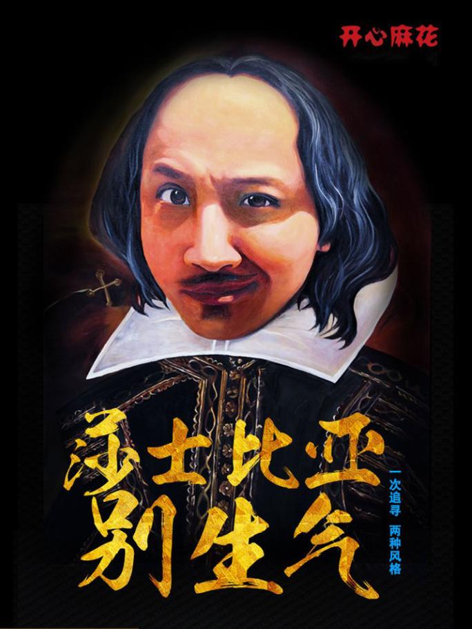 舞台剧《莎士比亚别生气》呼和浩特站