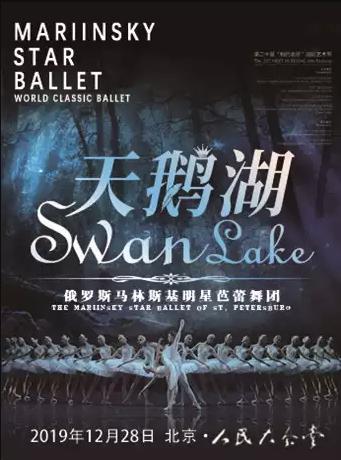马林斯基明星芭蕾舞团芭蕾舞剧《天鹅湖》北京站