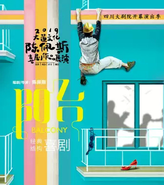 陈佩斯喜剧作品展演《阳台》成都站