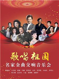 第八届琴台音乐节闭幕式《歌唱祖国-名家金曲交响音乐会》武汉站