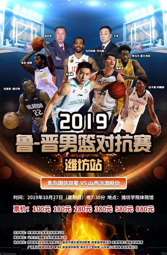 2019鲁晋篮球对抗赛-潍坊站