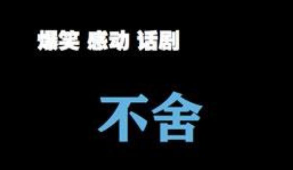 2019话剧《不舍》成都站