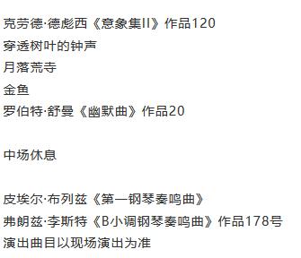 张昊辰2019钢琴独奏音乐会重庆站