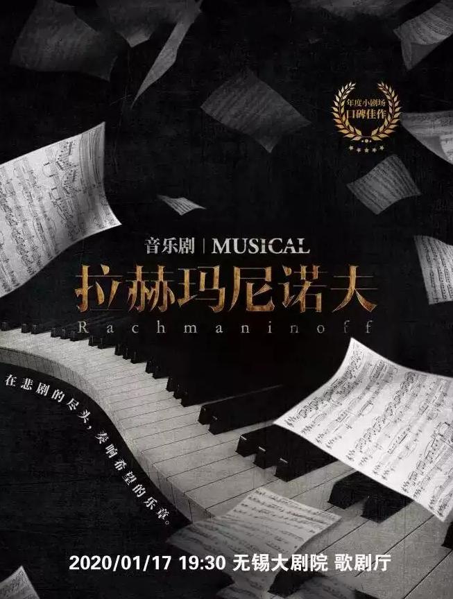【无锡】音乐剧《拉赫玛尼诺夫》