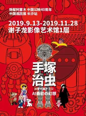 【长沙】铁臂阿童木 AI最初的幻想――手�V治虫特展