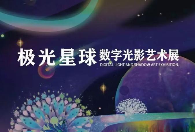 正弘城极光星球光影秀
