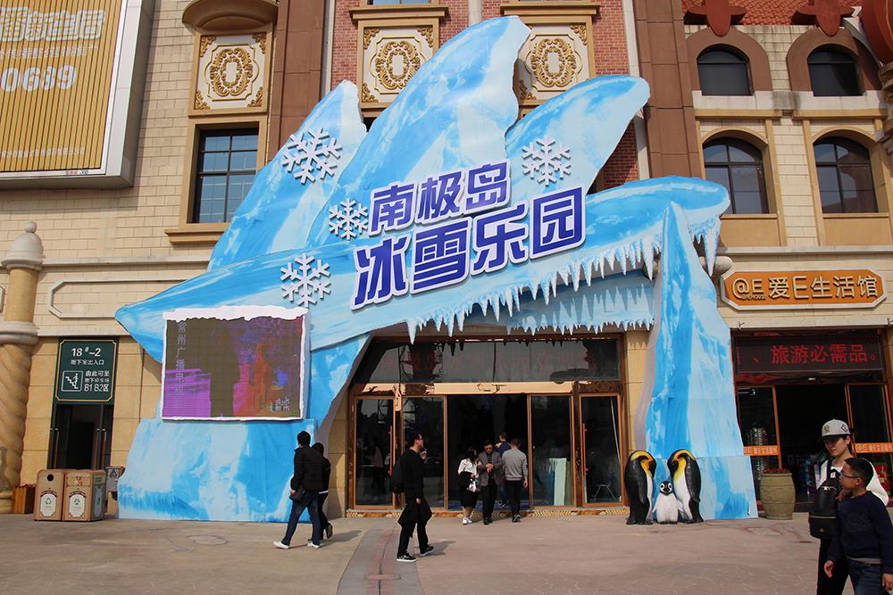 南极岛冰雪乐园攻略(门票价格+票价信息+游玩项目)