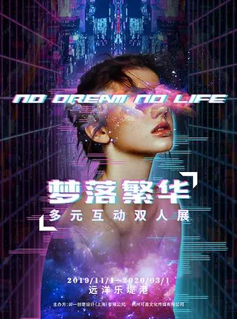 梦落繁华多元互动双人展杭州站