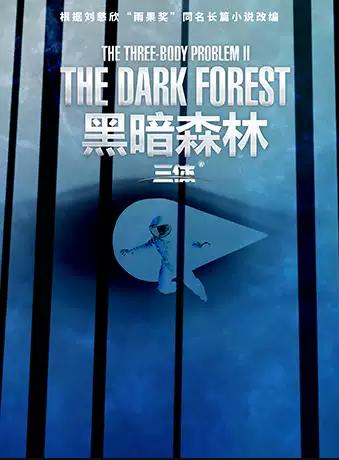 【宁波】3D科幻舞台剧《三体II:黑暗森林》
