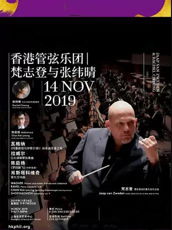 香港管弦乐团梵志登与张纬晴上海站