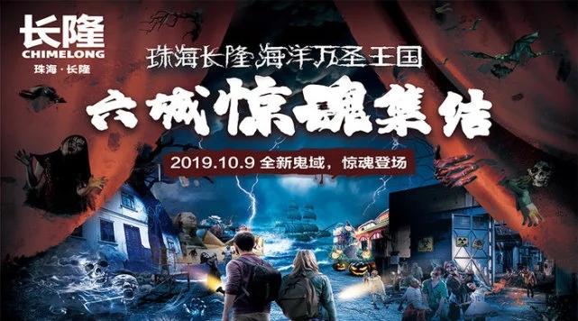 2019珠海长隆海洋王国万圣节门票、门票多少钱?