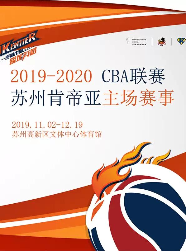 【苏州】2019-2020赛季CBA常规赛苏州肯帝亚男篮苏州主场比赛