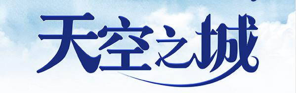 2020久石让宫崎骏动漫作品视听音乐会珠海站时间地点、购票地址