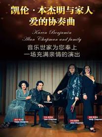 凯伦本杰明与家人郑州音乐会