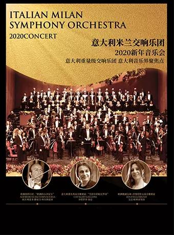 意大利米兰交响乐团2020新年音乐会-武汉站