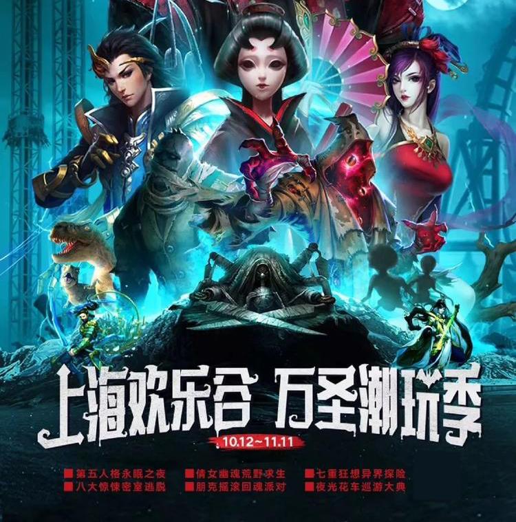 2021上海欢乐谷万圣节攻略(时间+门票+活动)一览