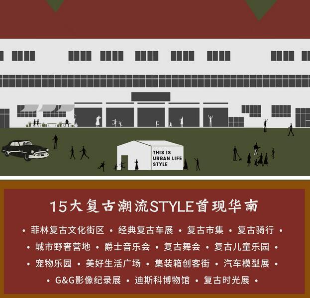 2019复古芒草节深圳站好玩吗?复古芒草节什么时候?门票是多少?