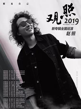 """【长春】赵照 """"观照"""" 2019新专辑巡演"""