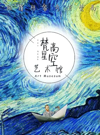 广州梵高星空艺术馆