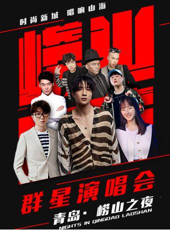 薛之谦青岛崂山之夜群星演唱会2019演出详情+购票方式