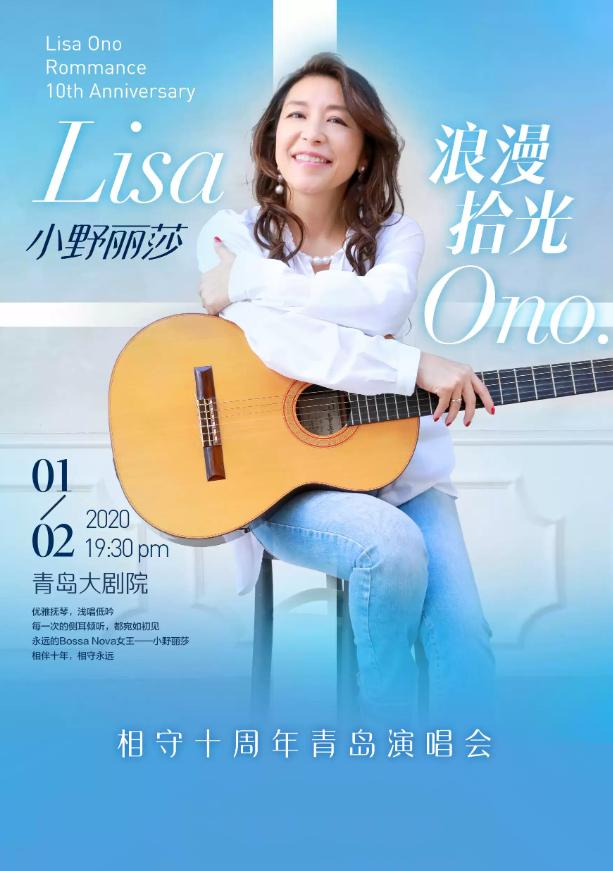 """【青岛】小野丽莎""""浪漫拾光""""演唱会"""