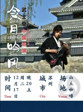 【苏州】武士桑 2019《令月吟风》巡演