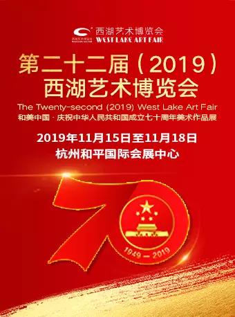 第二十二届西湖艺术博览会杭州站