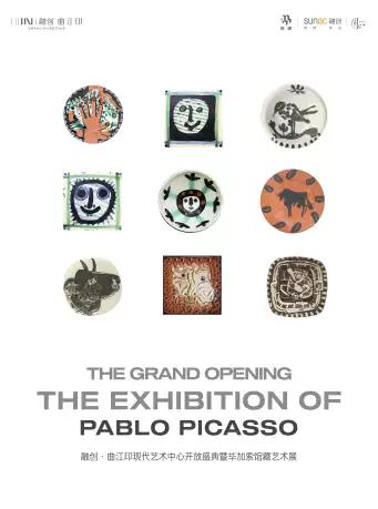 毕加索46周年馆藏艺术展西安站