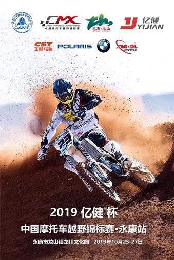 2019中国摩托车越野锦标赛-永康站