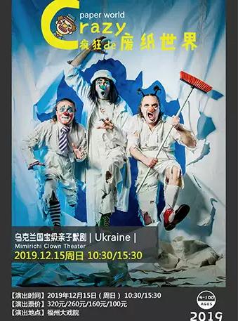 互动亲子剧 《疯狂的废纸世界》福州站