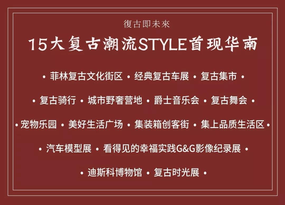 2019复古芒草节深圳站时间、地点、门票价格