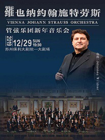 《维也纳约翰施特劳斯管弦乐团新年音乐会》2019年苏州站