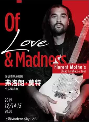 弗洛朗莫特上海演唱会