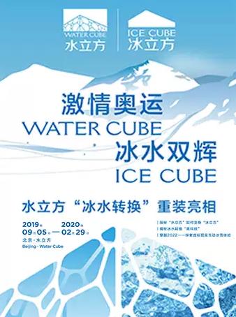 """【北京】""""激情奥运 冰水双辉"""" 水立方 """"冰水转换"""" 重装亮相 参观票"""