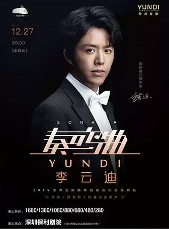 【深圳】李云迪奏鸣曲2019世界巡回钢琴独奏音乐会