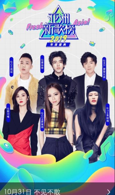 北京亚洲新歌榜年度盛典