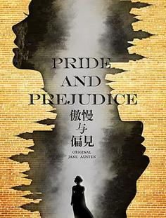 2019话剧《傲慢与偏见》北京站时间地点、门票价格、购票方式