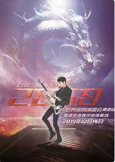 Wang lee hom concert your port