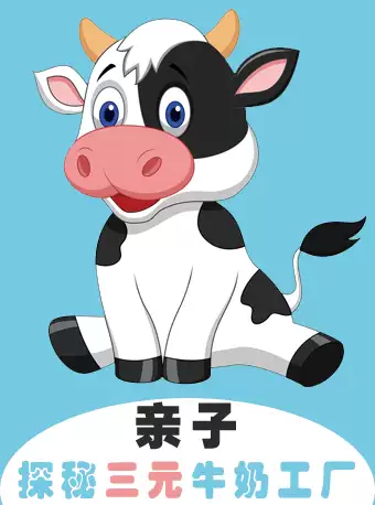 亲子探秘三元牛奶工厂,参观生产线、学习牛奶知识!北京站