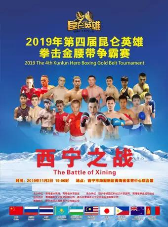 2019第四届昆仑英雄拳击金腰带争霸赛――西宁之战