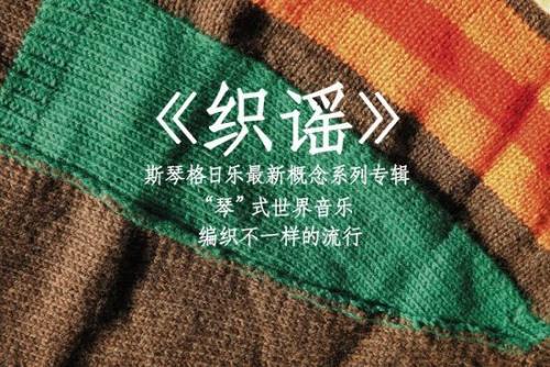 2019斯琴格日乐舟山演唱会时间地点、门票价格、演出详情