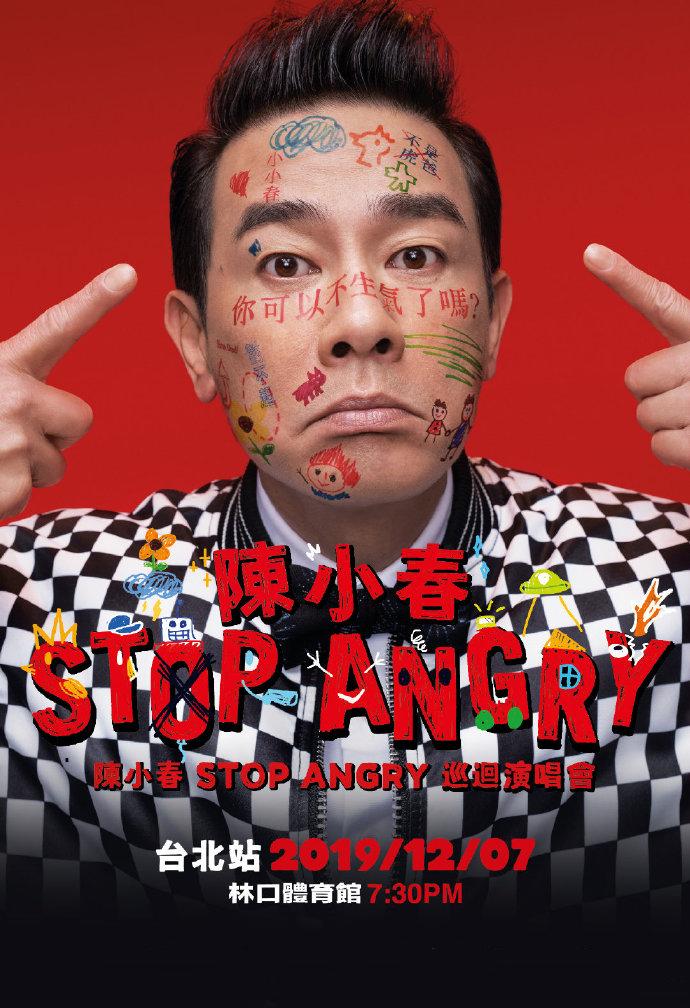2019 陈小春 < STOP ANGRY >巡回演唱会台北站