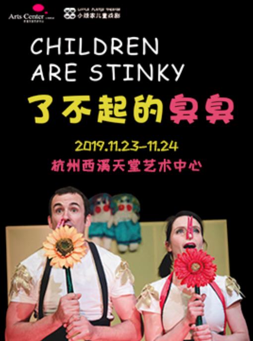 【杭州】西溪亲子季 澳大利亚创意互动剧《了不起的臭臭》