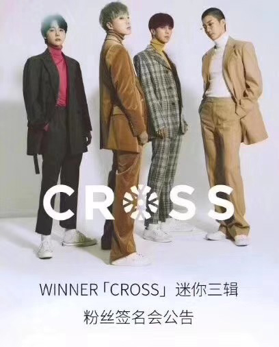 WINNER粉丝签名会青岛站