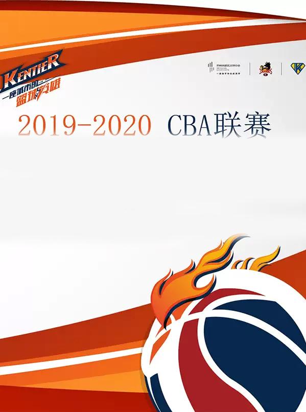 【广东】 2019-2020赛季CBA广东宏远男篮常规赛主场比赛东莞站
